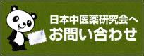 日本中医薬研究会へお問い合わせ